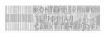 ЗАО «Контейнерный терминал Санкт-Петербург»